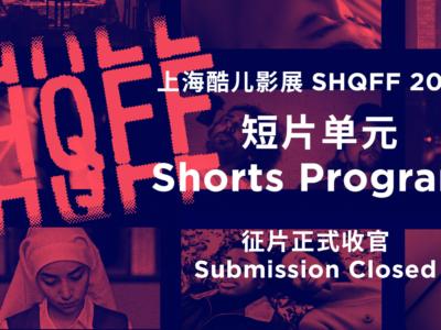 短片单元征片收官 | 我们从世界各地收到了近200部作品 / SHQFF Shorts Submission Closed | Nearly 200 Submissions From Around the World