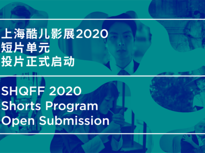 SHQFF 2020 短片单元征片正式启动 // SUBMISSION OPEN FOR SHQFF 2020 SHORTS