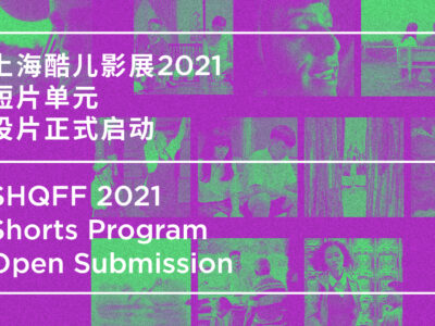 SHQFF 2021 短片单元征片正式启动 | Submissions Open for SHQFF 2021 Shorts